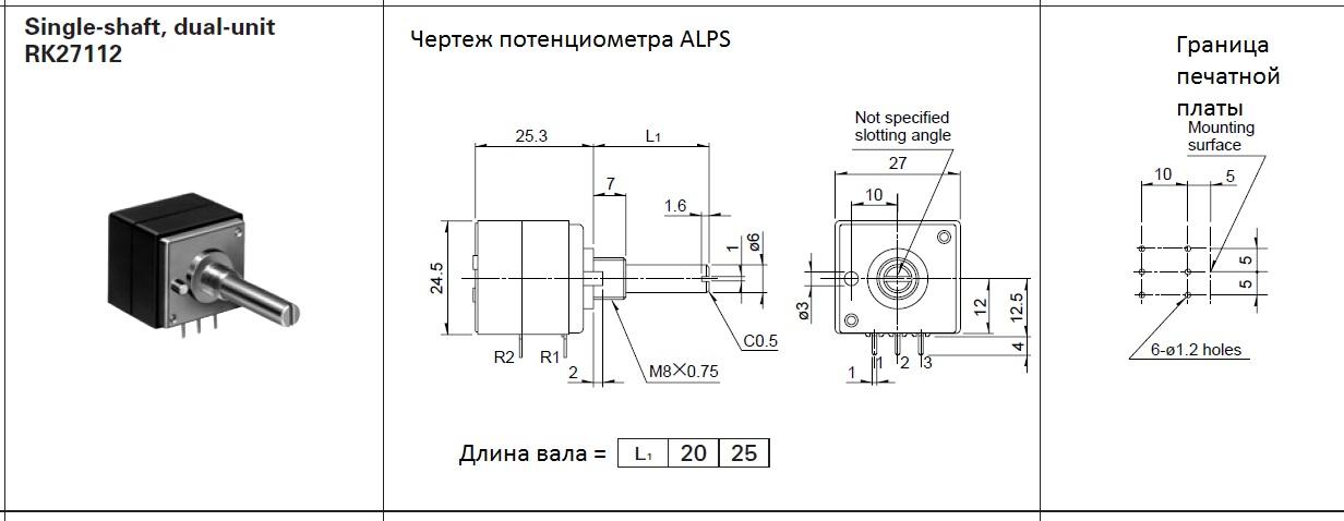 ALPS RK27